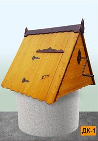 колодезный домик дк-1 в Можайске